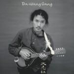 Da Wang Gang - Huang Qiang Zou Ban (Wild Tune Stray Rhythm)