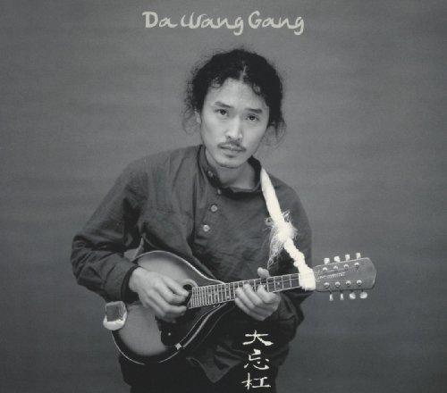 """Da Wang Gang - """"Huang Qiang Zou Ban (Wild Tune Stray Rhythm"""""""